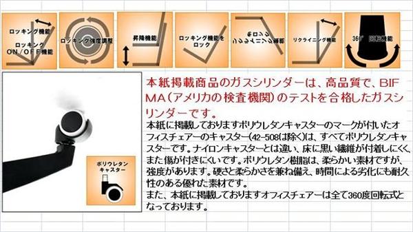 ★限定特価!オフィスチェアー【肘無し】42-520