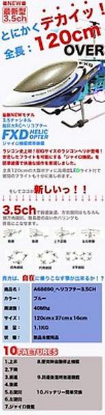 ★限定商品!◆赤外線/3.5ch◆超BIGサイズ◆ジャイロヘリコプターラジコン◆A68690◆