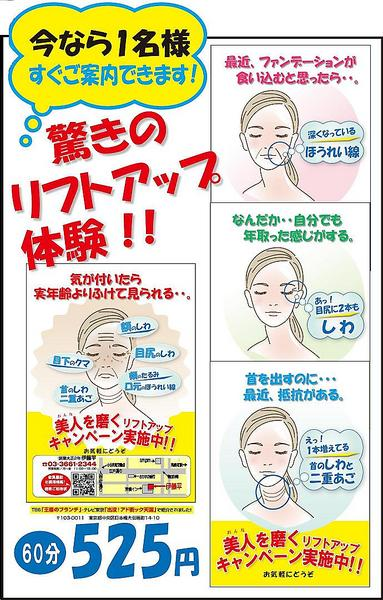 ♪ミューフル【スキンケア】洗顔エステフェイスタオル