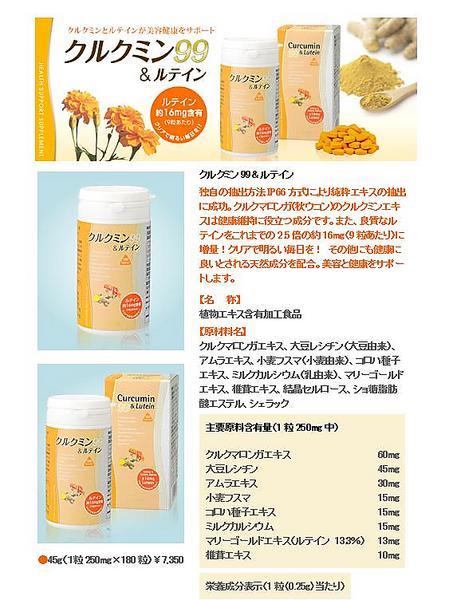 ♪ミューフル【サプリメント】クルクミン99&ルテイン