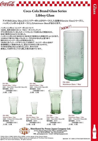 ★コカ・コーラブランド商品!Libbey Glass PG-1001 Genuine Mug/14.5oz