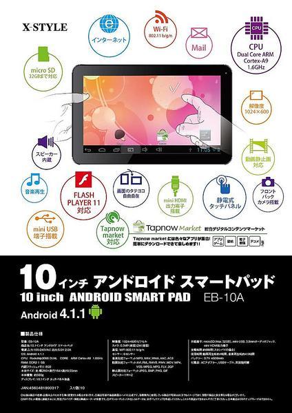 ★限定商品!10インチアンドロイドスマートパッドEB-10A