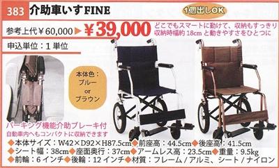 ★限定特価!介助車いすFINE(383)ブルー
