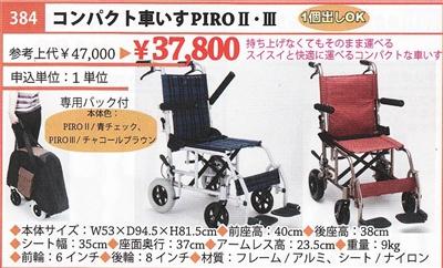 ★限定特価!コンパクト車いすPIROⅡ(384)