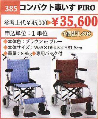 ★限定特価!コンパクト車いすPIRO(385)ブルー