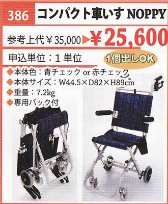 ★限定特価!コンパクト車いすNOPPY(386)青チェック
