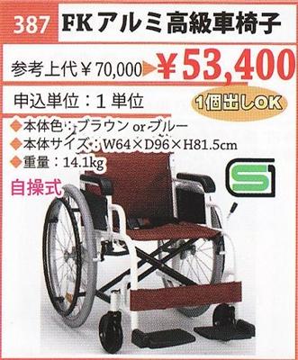 ★限定特価!FKアルミ高級車椅子(自操式)(387)スカイブルー