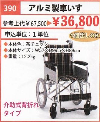 ★限定特価!アルミ製車いす(介助式背折れタイプ)(390)