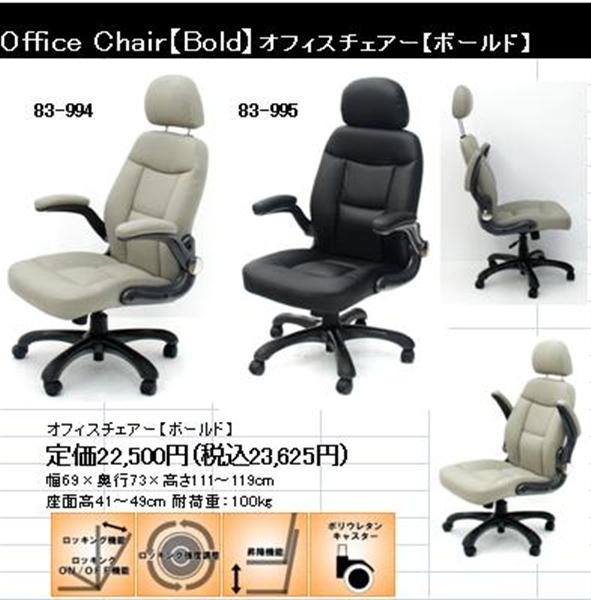 ★限定特価!オフィスチェアー【ボールド】83-995BK