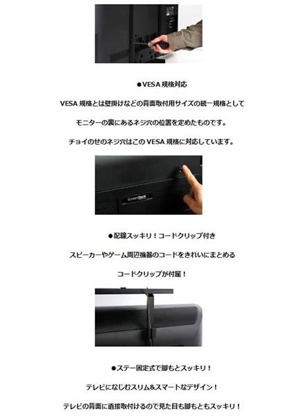 ★限定商品!薄型テレビ上部スペース活用棚「Choi-nose(チョイのせ)」37-47インチ用 [SD-CN40]