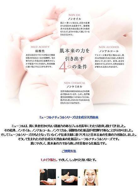 ♪ミューフル【スキンケア】ナチュラルパック 300ml