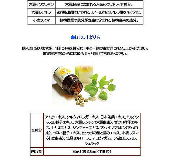 ♪ミューフル【サプリメント】ワカワカ 36g