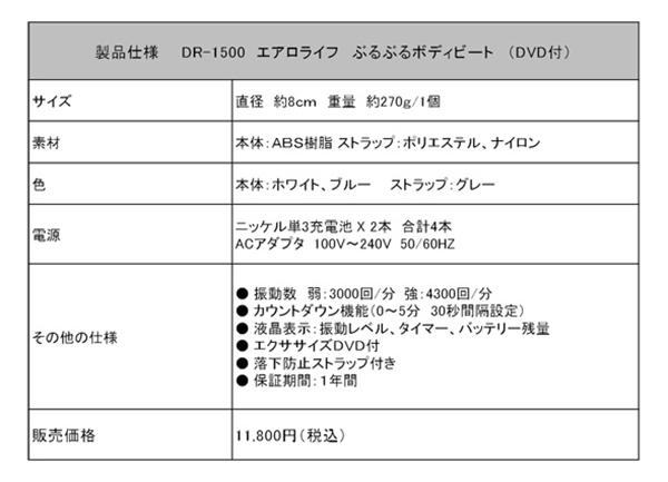 ★【エアロライフフィットネス】DR-1500 ぶるぶるボディビート