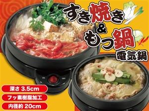 ★限定商品!!◆すき焼き&もつ鍋◆電気鍋◆お手入れカンタン!!◆SM-25CM◆
