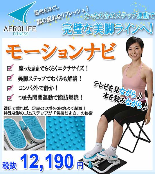 ★【エアロライフシニア】DR-3830 モーションナビ