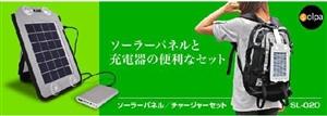 ★特価!ソーラーパネル/チャージャーセットSL-020