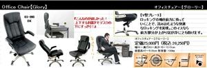 ★限定特価!オフィスチェアー【グローリー】83-890