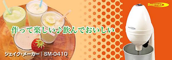 ★限定商品!【新商品】シェイクメーカー SM-0410