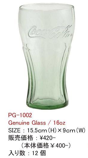★コカ・コーラブランド商品!Libbey Glass PG-1002 Genuine Glass/16oz