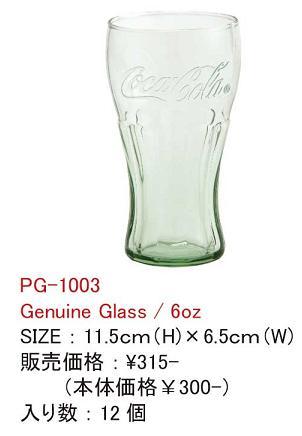 ★コカ・コーラブランド商品!Libbey Glass PG-1003 Genuine Glass/6oz