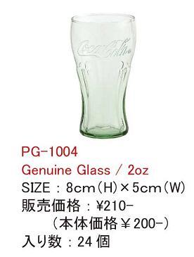 ★コカ・コーラブランド商品!Libbey Glass PG-1004 Genuine Glass/2oz