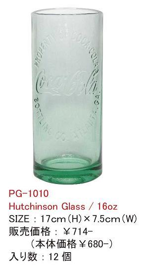 ★コカ・コーラブランド商品!Libbey Glass PG-1010 Hutchinson Glass/16oz