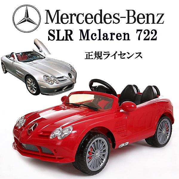 ★限定商品!◆大人も納得!◆正規ライセンス◆電動乗用カー/メルセデスベンツSLR【赤】DMD-722S-RD