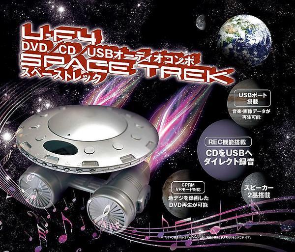 ★限定商品!UFOオーディオコンポU-F4