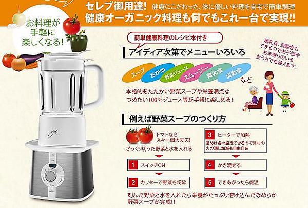 ★限定商品!サーモブレンダーJOY-0608