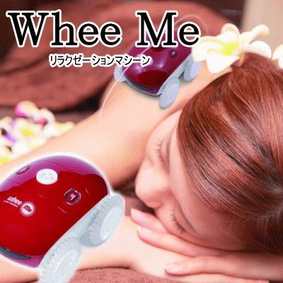 ♪話題の商品!【新品】Whee Me(ウィーミー)リラクゼーション ブルー