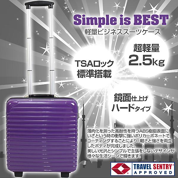 ★限定商品!★TSAロック搭載・36L・スーツケース★【紫】DC-8007-PR