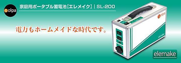★限定商品!【新品】家庭用ポータブル蓄電池SL-200