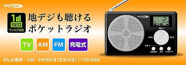 ★限定商品!【新品】テレビ音声/AM/FMラジオ【てれジオ】TVR-228