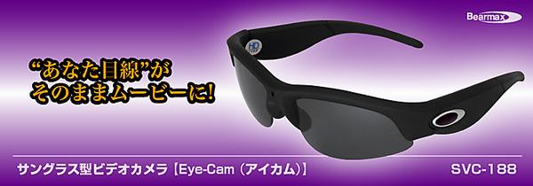 ★限定商品!【新品】サングラス型ビデオカメラSVC-188