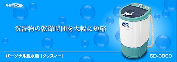 ★限定商品!【新品】パーソナル脱水器【ダッスィー】SD-3000