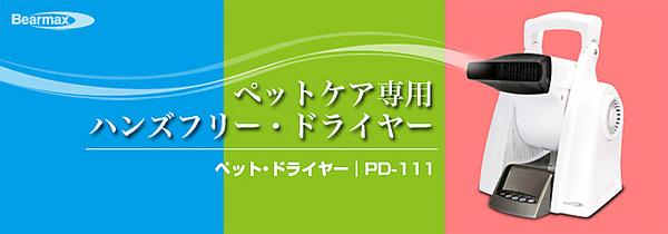 ★限定商品!【新品】ペットドライヤーPD-111