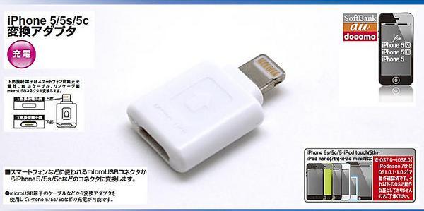 iPhone 5/5s/5c変換アダプタILSK-02W