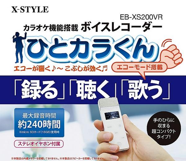 ★限定商品!カラオケ機能搭載ボイスレコーダー ひとカラくん EB-XS200VR