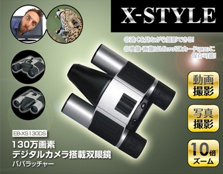 ★限定商品!デジカメ付双眼鏡 EB-XS130DS