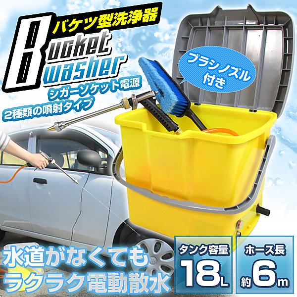★限定商品!バケツ型洗浄器KR128