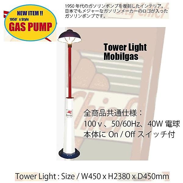 ★Made in USAインテリア商品!Tower Light Mobilgas