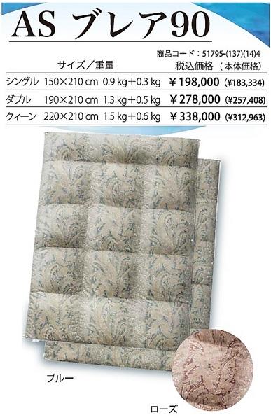 ★限定特価!フランスベッド ASブレア90羽毛ふとんクイーン