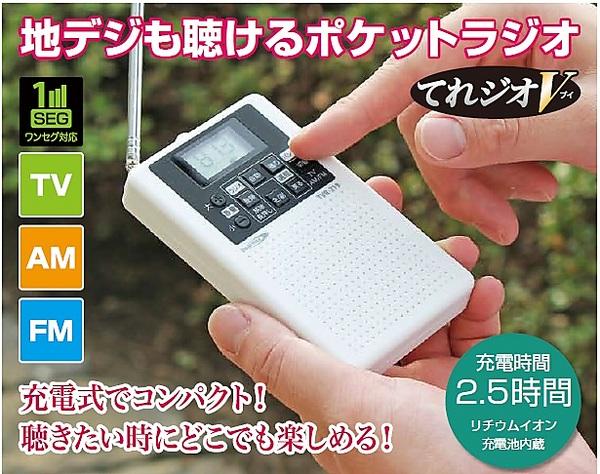 ★【新品】テレビ音声/FM/AMラジオTVR-219