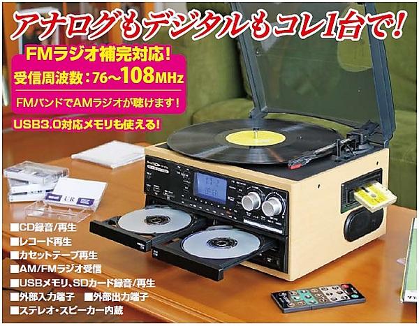 ★【新品】オール・イン・ワンサウンド・プレーヤーRP-507A