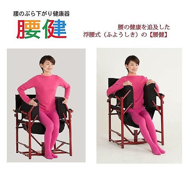 浮腰式・腰のぶら下がり健康器「腰健」