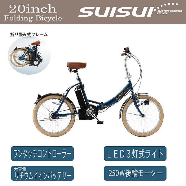 電動アシスト折りたたみ自転車「SUISUI」 20インチ KH-DCY310