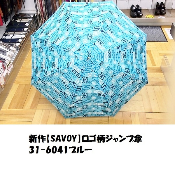 新作【SAVOY】ロゴ柄ジャンプ傘 31-6041ブルー