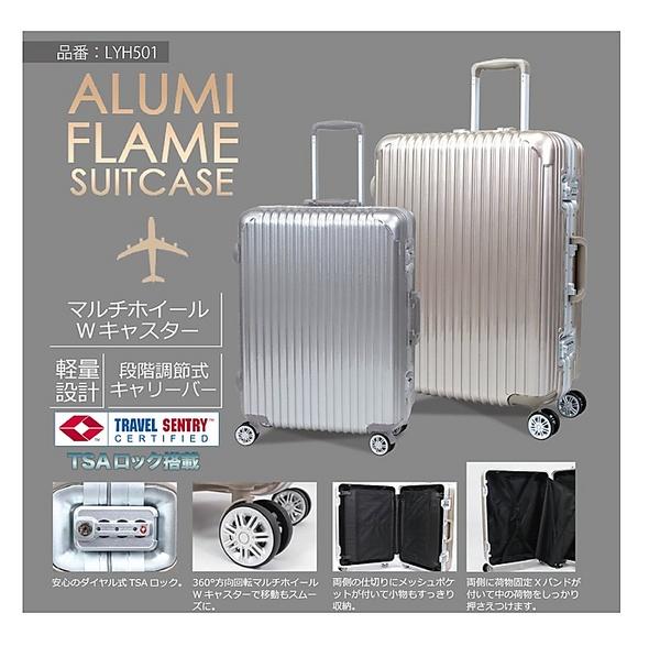 新商品◇アルミスーツケースLYH501(20inch)Sサイズ