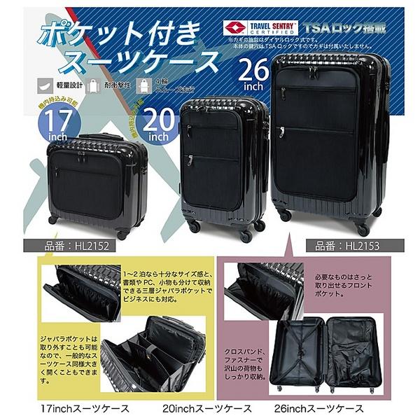 新商品◇スーツケースHL2153(20&26inch)セット