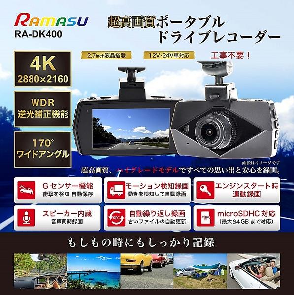 【先行予約】 【数量限定】高画質ドライブレコーダーRA-D400